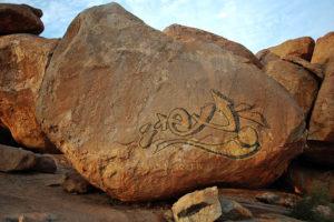 Камень очень приметный - эта надпись видна из далека. На нём 3 интересных маршрута (6С, 7А, 7В).